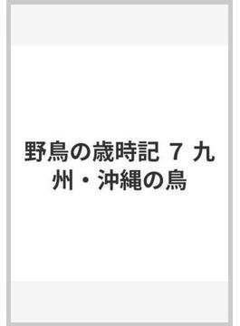 野鳥の歳時記 7 九州・沖縄の鳥