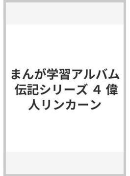 まんが学習アルバム 伝記シリーズ 4 偉人リンカーン