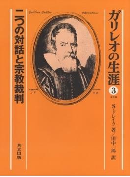 ガリレオの生涯 3 二つの対話と宗教裁判