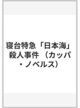 寝台特急「日本海」殺人事件