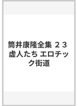 筒井康隆全集 23 虚人たち エロチック街道