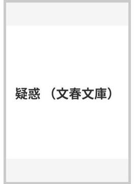 疑惑(文春文庫)