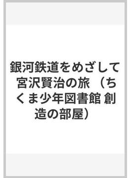 銀河鉄道をめざして 宮沢賢治の旅