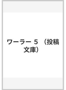 ワーラー 5