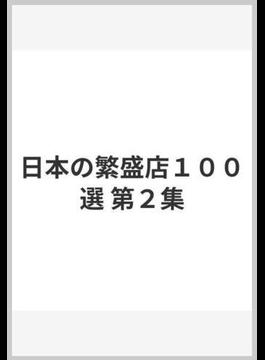 日本の繁盛店100選 第2集