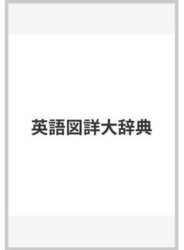 英語図詳大辞典