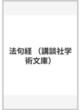 法句経(講談社学術文庫)