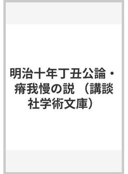 明治十年丁丑公論・瘠我慢の説(講談社学術文庫)