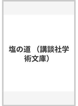 塩の道(講談社学術文庫)