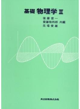 基礎物理学 2