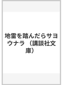 地雷を踏んだらサヨウナラ(講談社文庫)