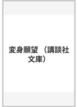 変身願望(講談社文庫)