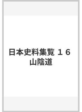 日本史料集覧 16 山陰道