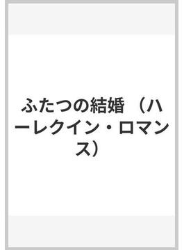 ふたつの結婚(ハーレクイン・ロマンス)