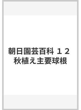 朝日園芸百科 12 秋植え主要球根