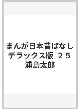 まんが日本昔ばなし デラックス版  25 浦島太郎