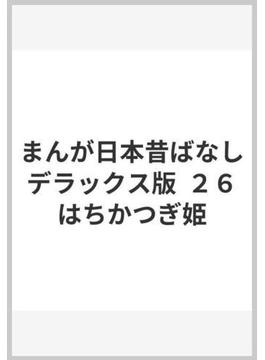 まんが日本昔ばなし デラックス版  26 はちかつぎ姫