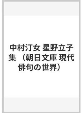 中村汀女 星野立子集(朝日文庫)