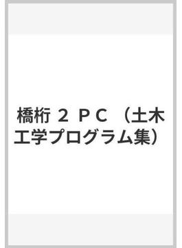 橋桁 2 PC