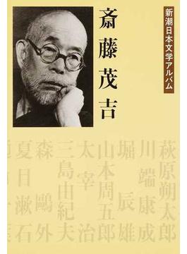 新潮日本文学アルバム 14 斎藤茂吉