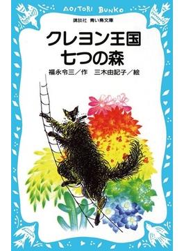 クレヨン王国七つの森(講談社青い鳥文庫 )