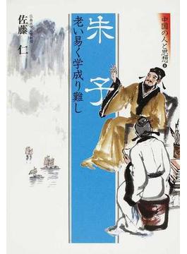 中国の人と思想 8 朱子