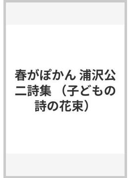 春がぽかん 浦沢公二詩集