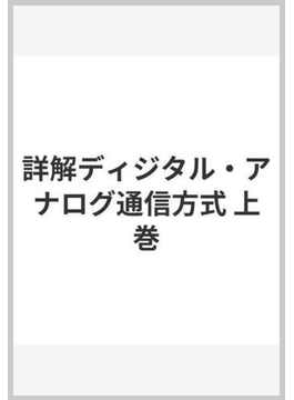詳解ディジタル・アナログ通信方式 上巻