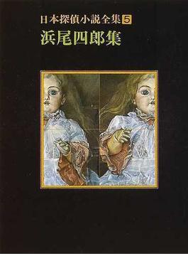 日本探偵小説全集 5 浜尾四郎集(創元推理文庫)