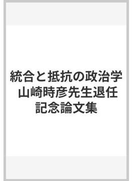 統合と抵抗の政治学 山崎時彦先生退任記念論文集