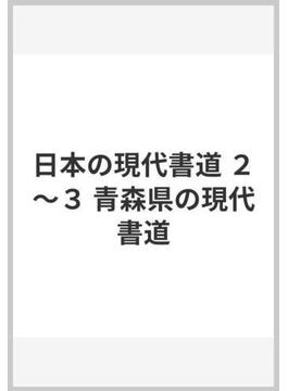 日本の現代書道 2〜3 青森県の現代書道