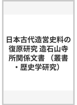 日本古代造営史料の復原研究 造石山寺所関係文書