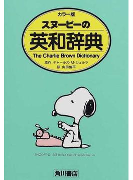 スヌーピーの英和辞典 カラー版