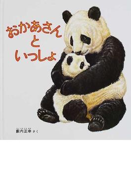 おかあさんといっしょ(福音館の幼児絵本)