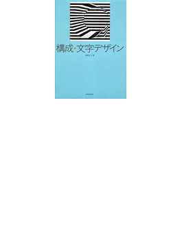 構成・文字デザイン