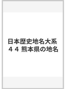 日本歴史地名大系 44 熊本県の地名