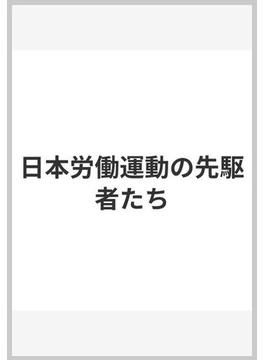 日本労働運動の先駆者たち