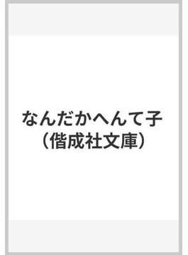 なんだかへんて子(偕成社文庫)