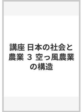 講座 日本の社会と農業 3 空っ風農業の構造