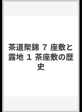 茶道聚錦 7 座敷と露地 1 茶座敷の歴史