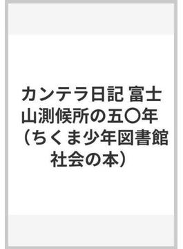 カンテラ日記 富士山測候所の五〇年
