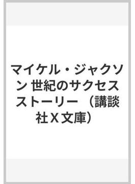 マイケル・ジャクソン 世紀のサクセスストーリー(講談社X文庫)