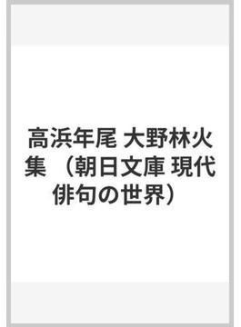 高浜年尾 大野林火集(朝日文庫)