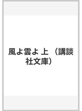 風よ雲よ 上(講談社文庫)