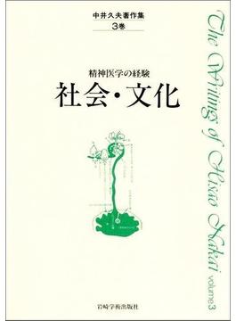 中井久夫著作集 精神医学の経験 3巻 社会・文化