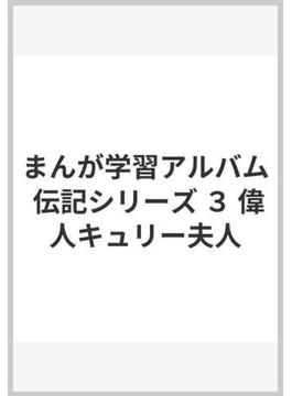 まんが学習アルバム 伝記シリーズ 3 偉人キュリー夫人