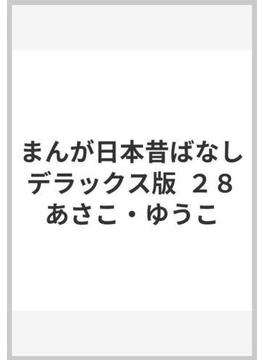 まんが日本昔ばなし デラックス版  28 あさこ・ゆうこ