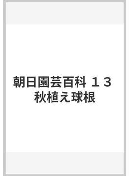 朝日園芸百科 13 秋植え球根