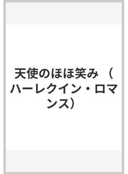 天使のほほ笑み(ハーレクイン・ロマンス)