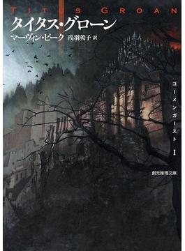 タイタス・グローン(創元推理文庫)